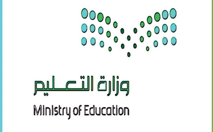 هنا شروط الابتعاث لمعلمي السعودية للحصول على درجة الماجستير للعام الدراسي 1442هـ