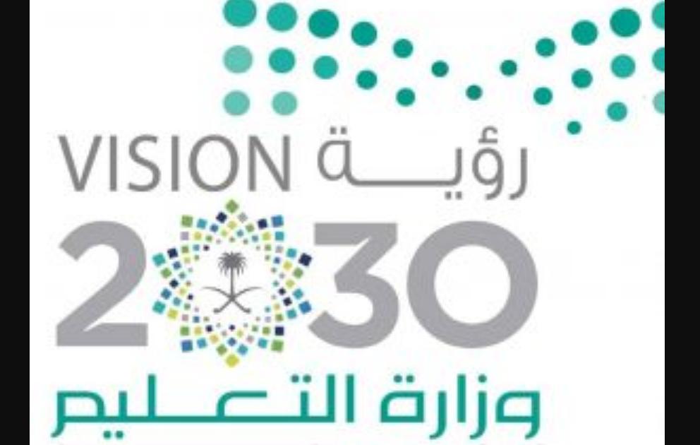 شعار وزارة التعليم مع الرؤية