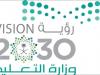 شعار وزارة التعليم مع الرؤية HD