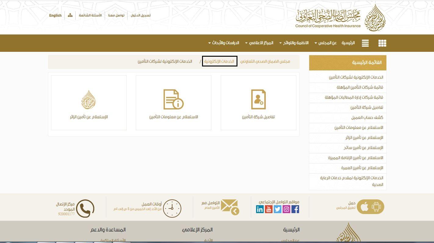 كيفية الاستعلام عن معلومات التأمين الصحي في السعودية موسوعة