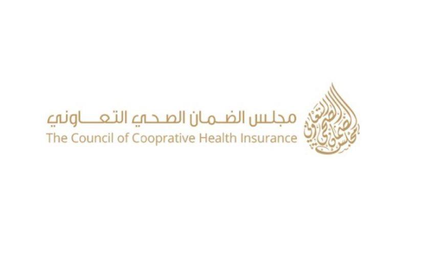 كيفية الاستعلام عن معلومات التأمين الصحي في السعودية
