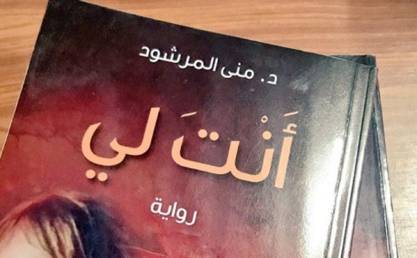 تحميل رواية انت لي الجزء الثاني عصير الكتب
