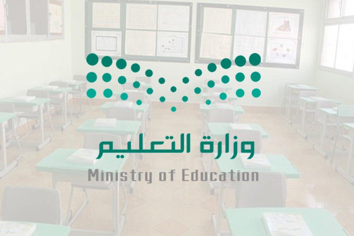 شعار 2030 مع وزارة التعليم