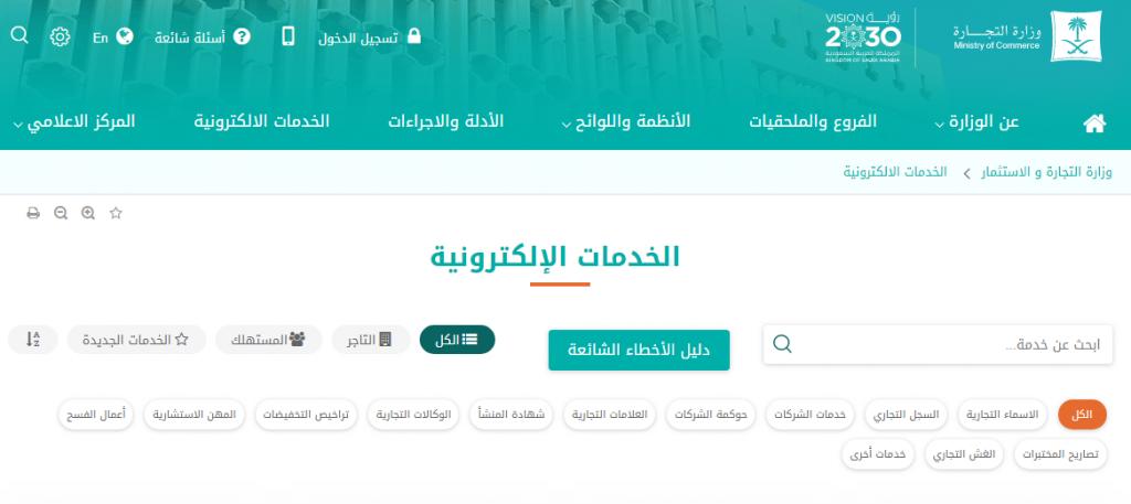 شروط فتح السجل التجاري بالسعودية