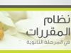 ما هو نظام المقررات الجديد بالسعودية 2020 -2021