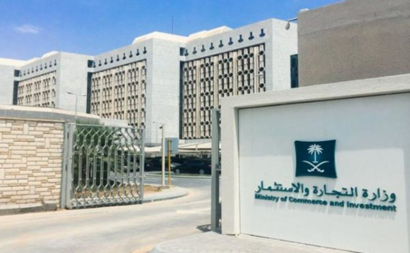 تجديد السجل التجاري المنتهي في السعودية