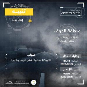 حالة الطقس في السعودية الخميس 27 فبراير 2020