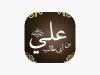حكم ومواعظ الإمام علي مكتوبة