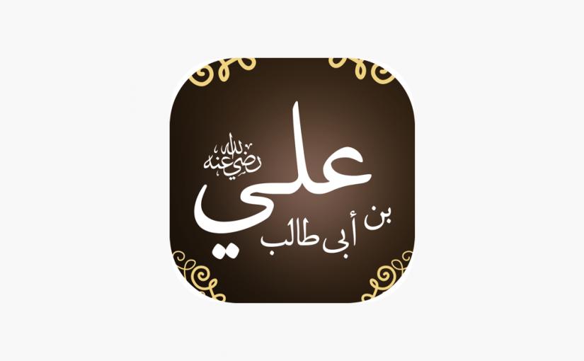 حكم ومواعظ الإمام علي