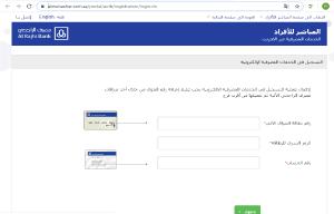 كيفية تسجيل مباشر للأفراد في مصرف الراجحي