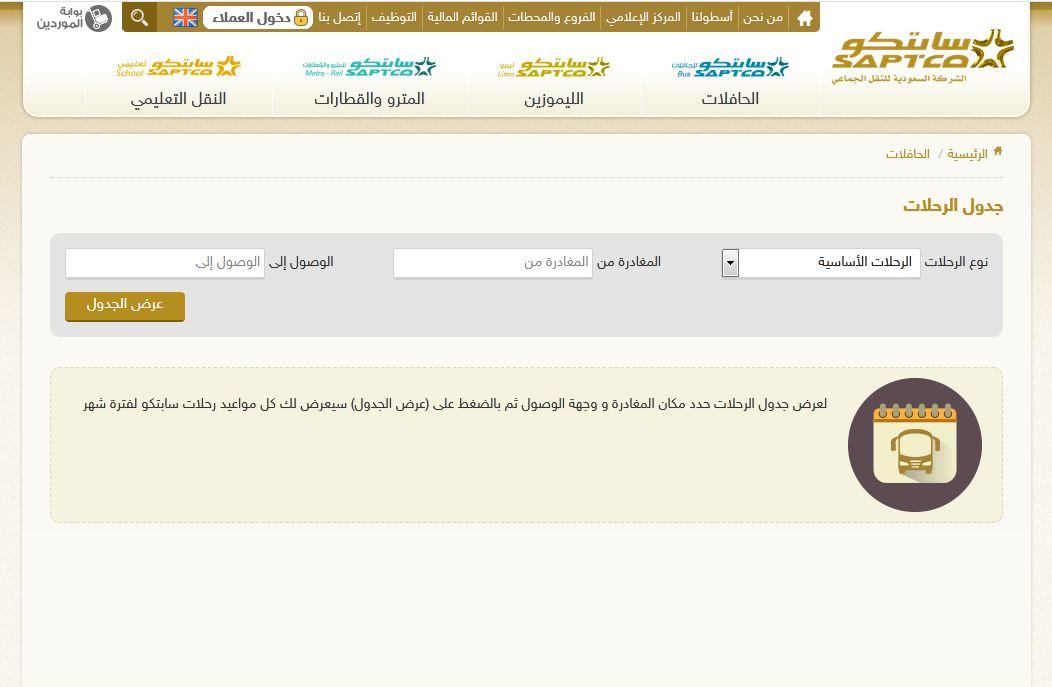 رابط الاستعلام عن مواعيد رحلات النقل الجماعي في السعودية بعد الحظر موسوعة