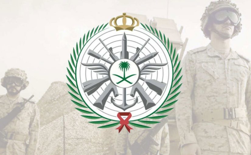 رابط وشروط التسجيل في وظائف وزارة الدفاع ببرنامج المساندة الفنية 1441\2020