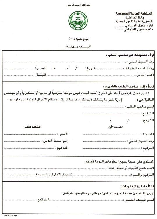 شروط استخراج بطاقة احوال للنساء المتزوجات