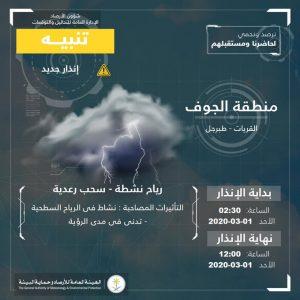 حالة الطقس في السعودية الأحد 1 مارس 2020 ..والأرصاد تُحذر من الرياح وتدني الرؤية