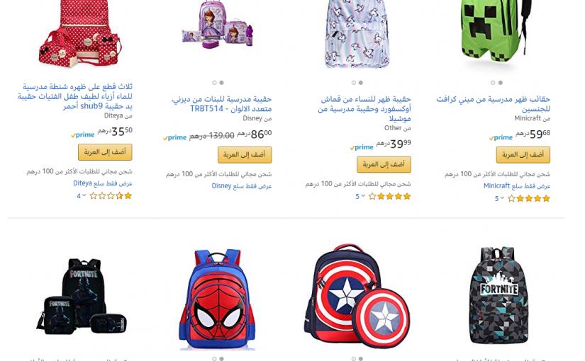 أفضل 20 حقيبة مدرسية يمكنك شرائها من أمازون