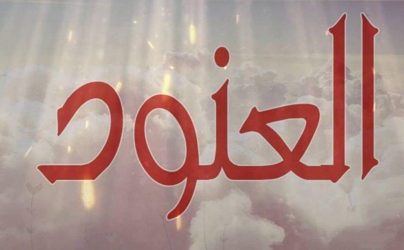 معنى اسم العنود في اللغة العربية موسوعة