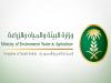 رابط وشروط التقديم على وظائف وزارة البيئة والمياه والزراعة للجنسين 1441\2020