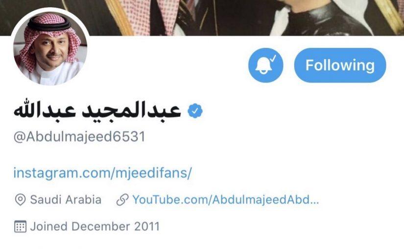 هاشتاق عبدالمجيد عبدالله يتصدر الترند على تويتر في السعودية
