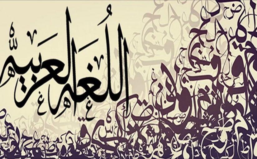 أنشودة عن اللغة العربية
