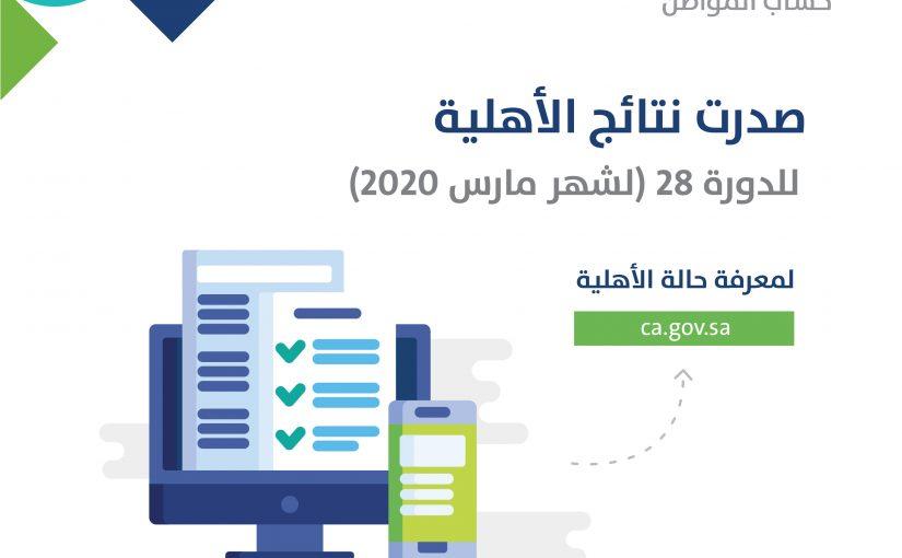 الاستعلام عن نتائج الاهلية عبر حساب المواطن 1441\2020