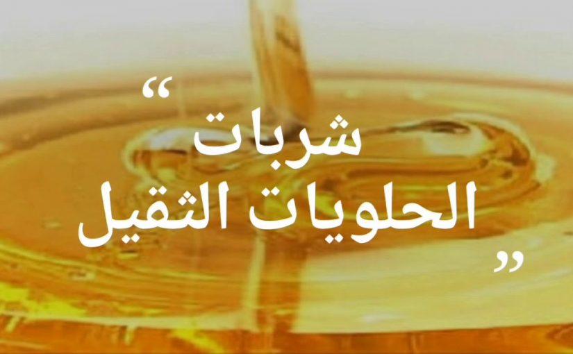 طريقة عمل شربات الكنافة