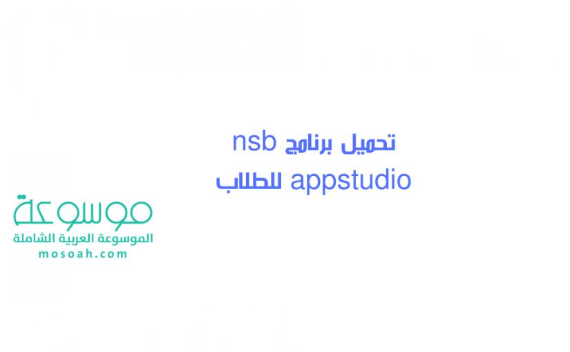 تحميل برنامج nsb appstudio للطلاب