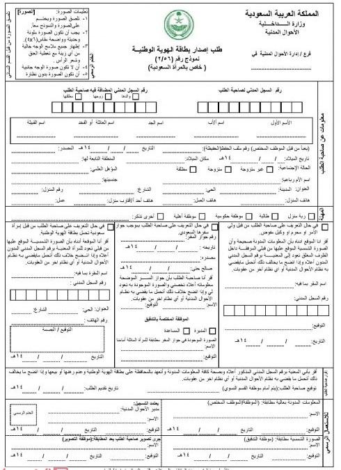 نموذج اصدار هوية وطنية للنساء موسوعة
