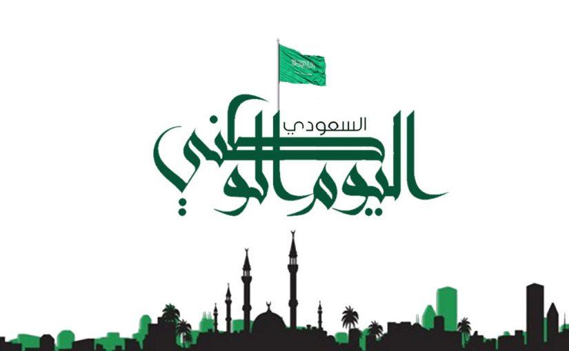 موعد اليوم الوطني السعودي