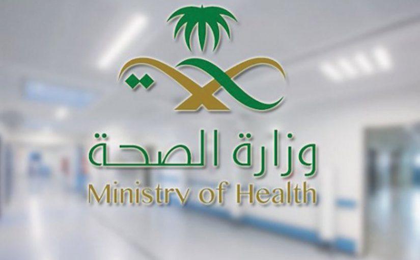 تعرف على أسماء المرشحين والمرشحات في وظائف الاخصائيين بالصحة السعودية