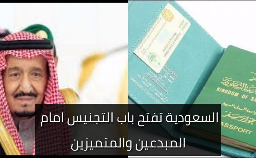 حقيقة منح الجنسيات في السعودية