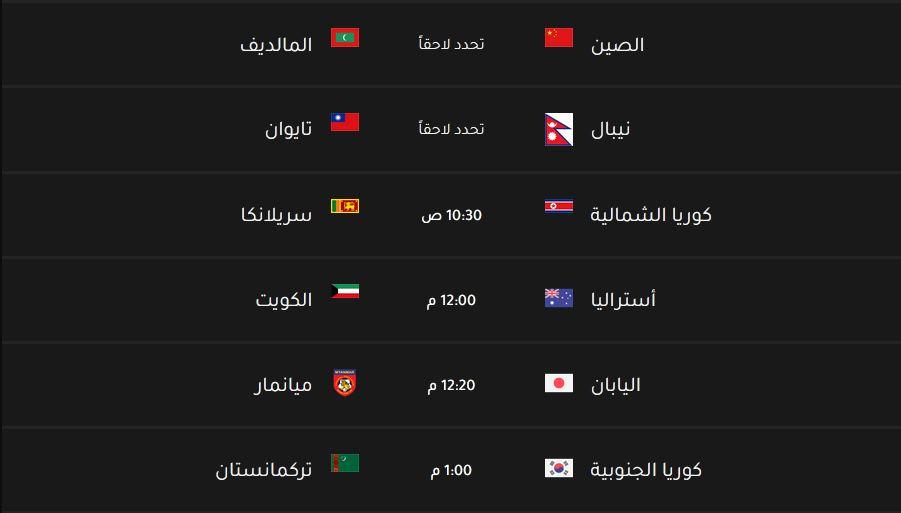 تصفيات كاس العالم اسيا 2022