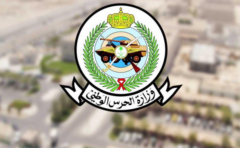هنا الرابط الصحيح للتقديم على الوظائف الشاغرة للنساء بوزارة الحرس الوطني السعودي