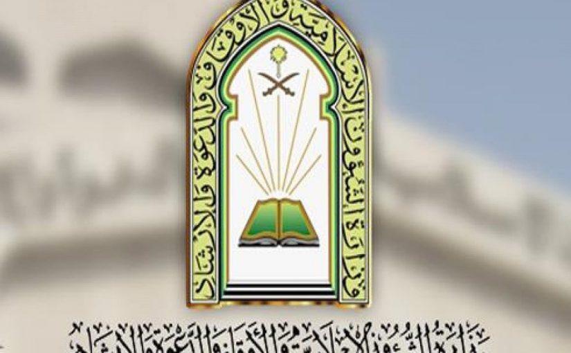 رابط التقديم على الوظائف الشاغرة بوزارة الشؤون الإسلامية السعودية