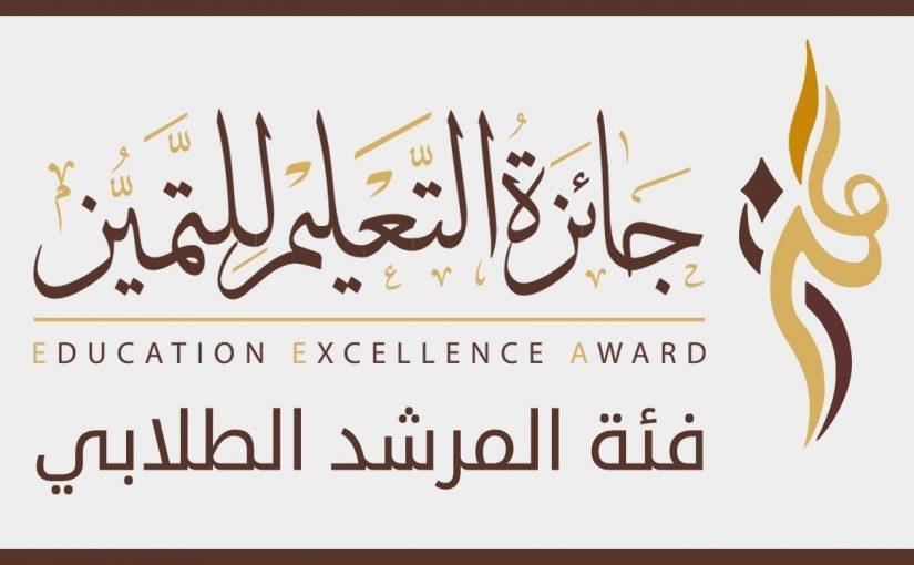 جائزة التميز