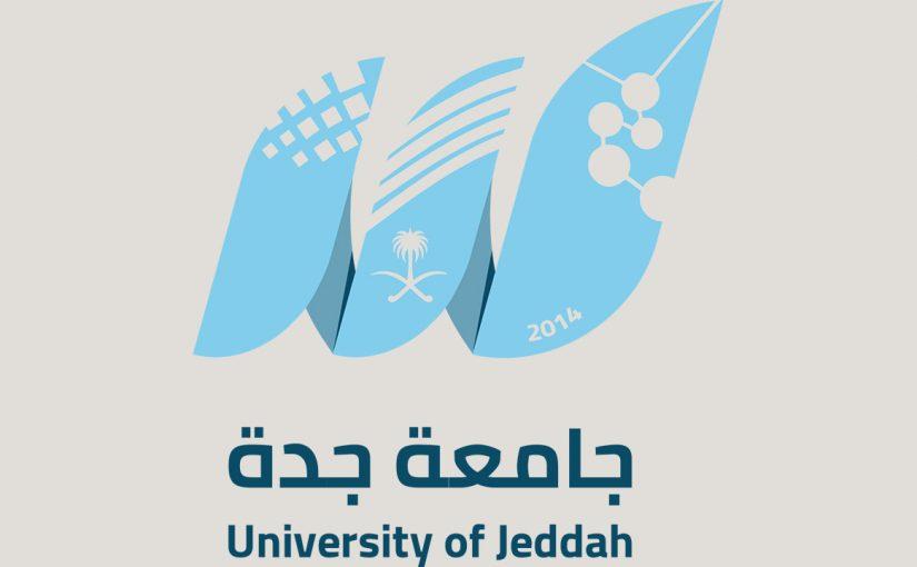 هنا رابط التقديم على الوظائف الأكاديمية بجامعة جدة