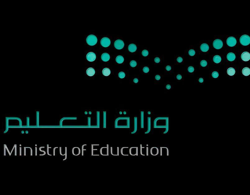 شعار وزارة التعليم السعودية الجديد مفرغ