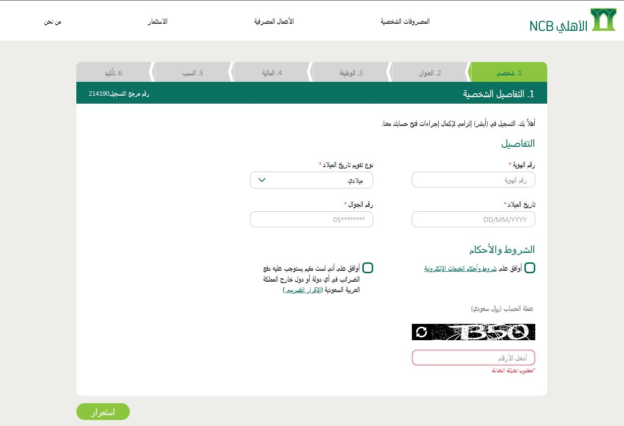 شروط فتح حساب في البنك الاهلي السعودي موسوعة