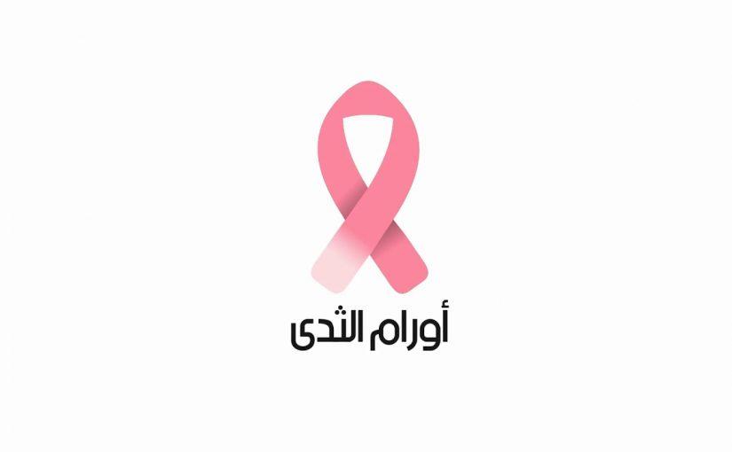 اسباب حدوث سرطان الثدي