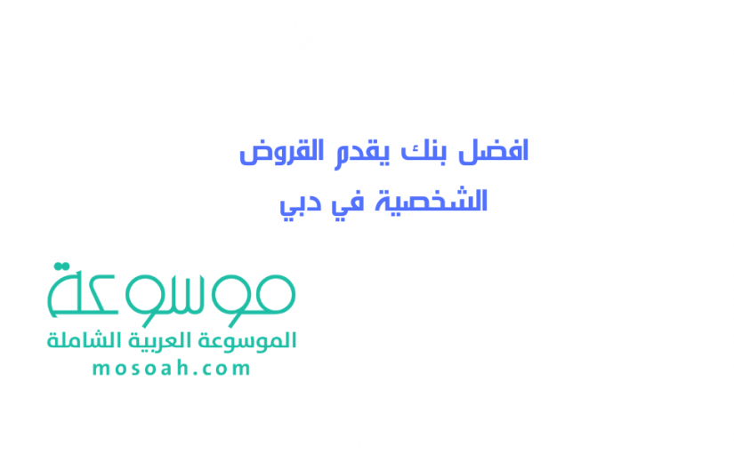 افضل بنك يقدم القروض الشخصية في دبي