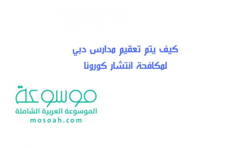 كيف يتم تعقيم مدارس دبي لمكافحة انتشار كورونا