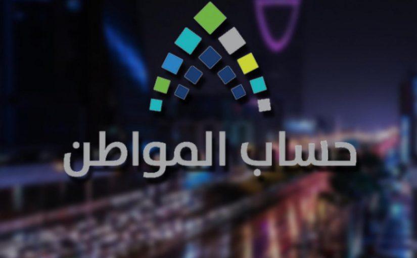 رابط الاستعلام عن حساب المواطن برقم الهوية استحقاقات الدفعة 28 في مارس1441\2020