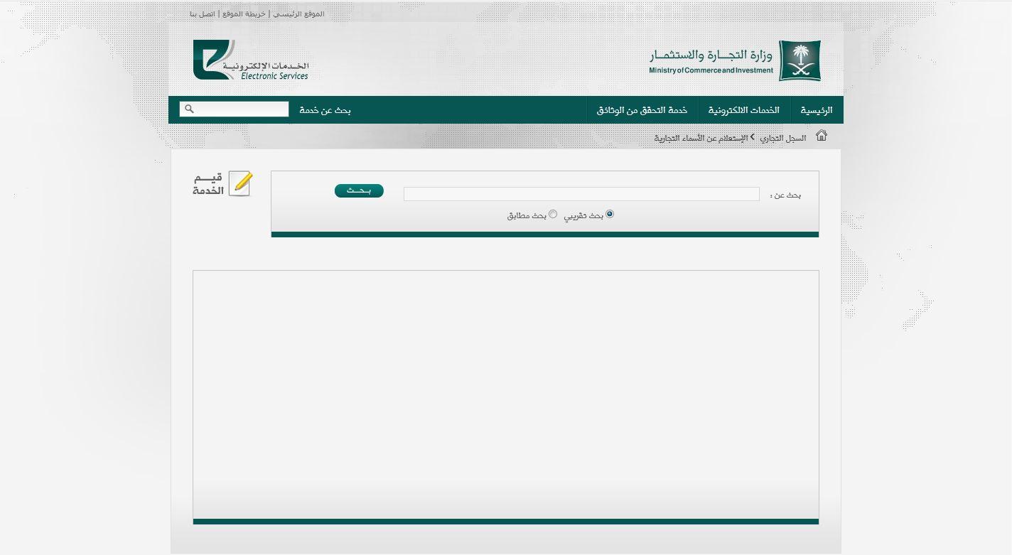 خطوات الاستعلام عن اسم تجاري عبر موقع وزارة التجارة