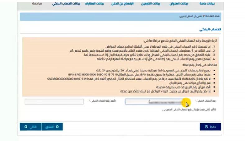 تسجيل حساب المواطن