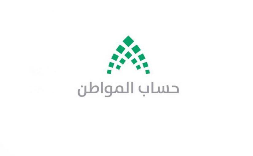 التسجيل في برنامج حساب المواطن