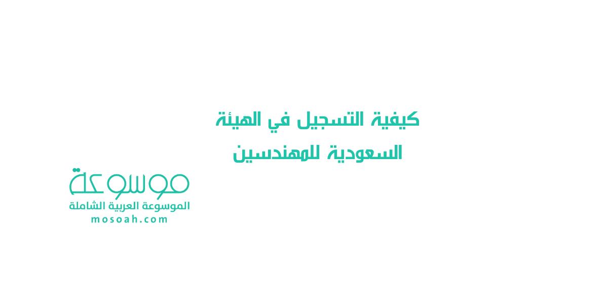 خطاب تعريف بالعمل لهيئة المهندسين السعوديين