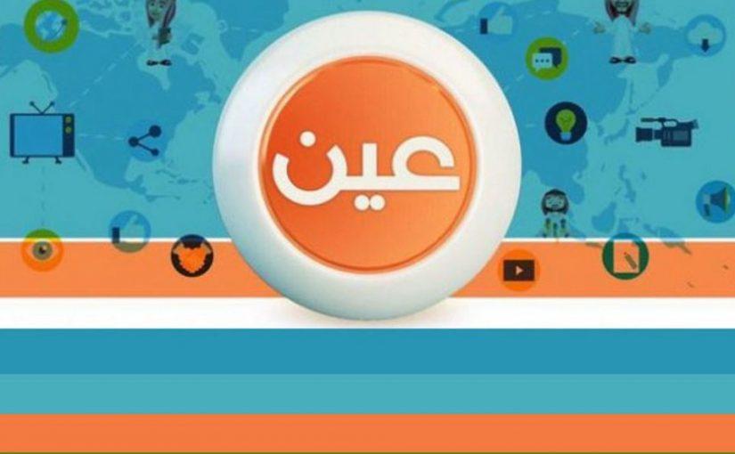 تعرف على تردد قناة عين لمتابعة الدروس بعد تعليق الدراسة في السعودية
