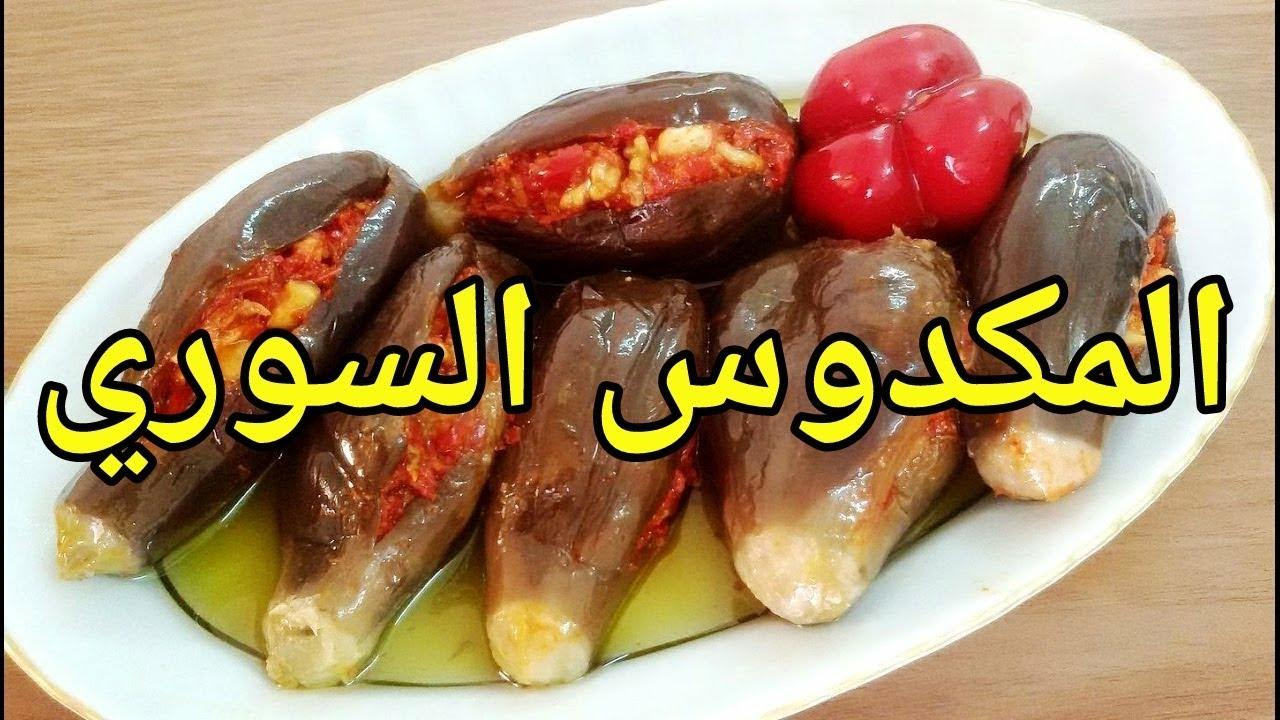 طريقة عمل المكدوس السوري