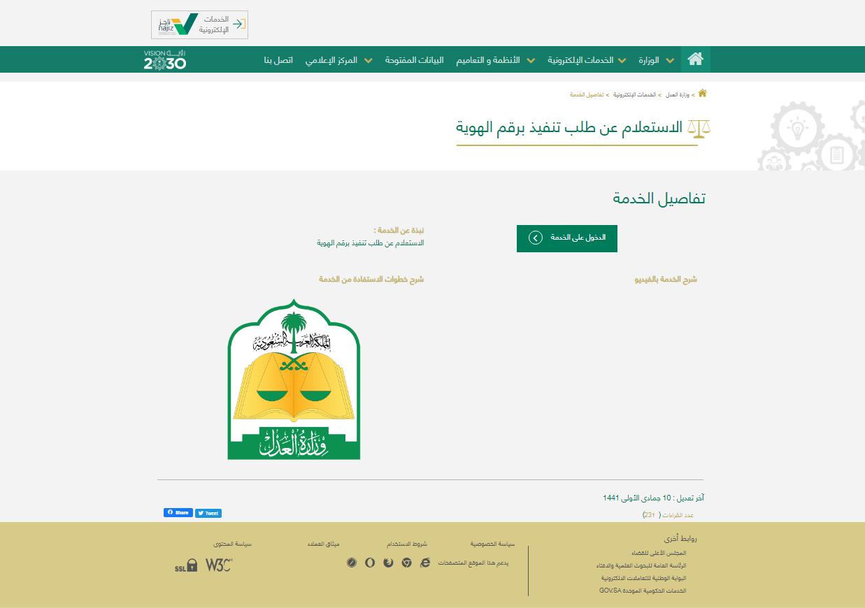 الاستعلام عن ايقاف الخدمات من خلال وزارة العدل
