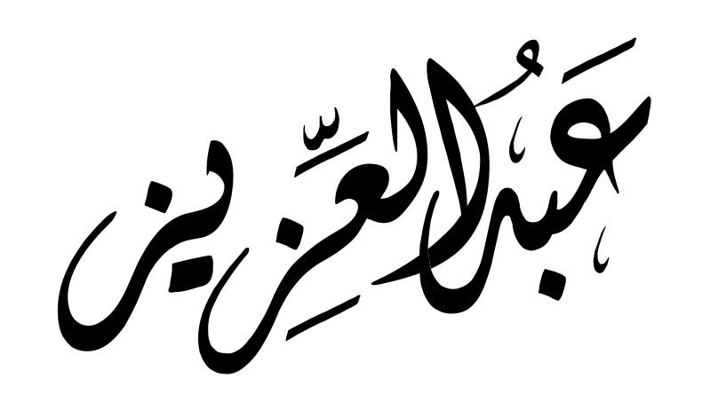 اسم عبد العزيز مزخرف موسوعة
