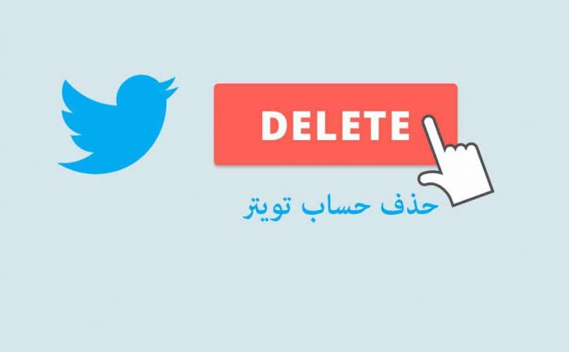 كيف احذف حسابي من تويتر